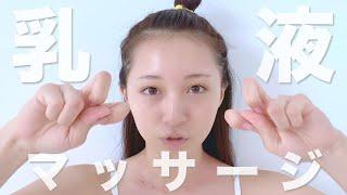自分磨きの天才! NMB48・山本彩加の美顔マッサージ