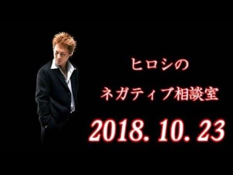 ヒロシのネガティブ相談室 2018.10.23
