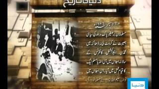 Dunya News-30-12-2011-Establishment All India Muslim League