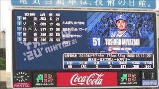 横浜DeNAベイスターズ スタメン発表(勝祭バージョン)(2018.8.11)