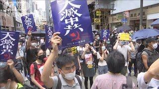 香港デモで180人以上逮捕 中国で審議の法案に抗議(20/05/25)