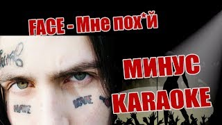 FACE - Мне пох*й (Кор Караоке Минус)