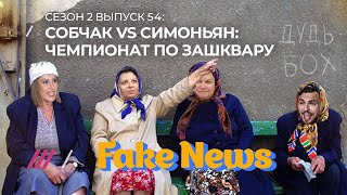 Бекмамбетов врет у Дудя, а Симоньян сбежала от Собчак / Fake News #54
