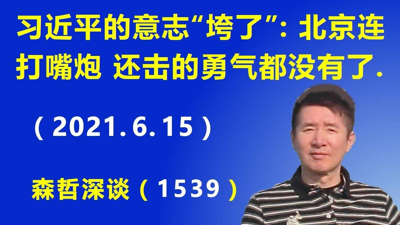 """习近平的意志""""垮了"""":遭到美国痛击之后,北京连""""打嘴炮""""还击的勇气都没有了.(2021.6.15)"""