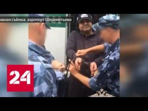 Россия передала Франции вора в законе Нодара Алояна