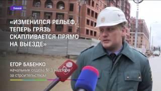 Новостройка вХимках увязла вгрязи имусоре(, 2017-03-22T13:10:45.000Z)