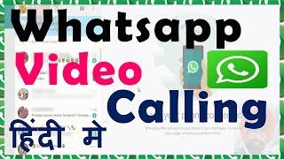 Video Call on Whatsapp (Hindi)