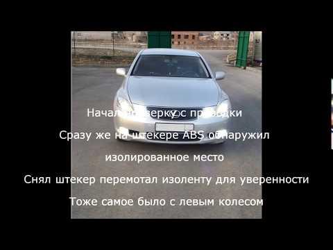 Ошибка VSC, ABS Антизанос + самодиагностика Lexus GS300 2009г.
