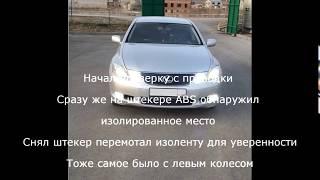Ошибка VSC, ABS Антизанос + самодиагностика Lexus GS300 2009г.(, 2017-06-30T01:53:32.000Z)