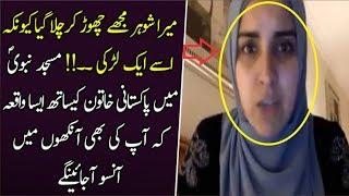 مسجد نبویؐ میں پاکستانی خاتون کیساتھ کیا واقعہ پیش آیا؟