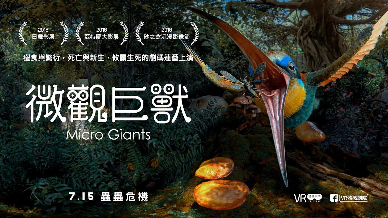 〈微觀巨獸〉Micro Giants 7.15 VR體感劇院獻映