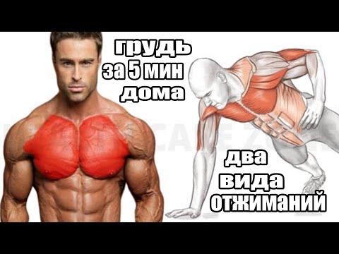 Два мощных упражнения для грудных мышц дома без железа!