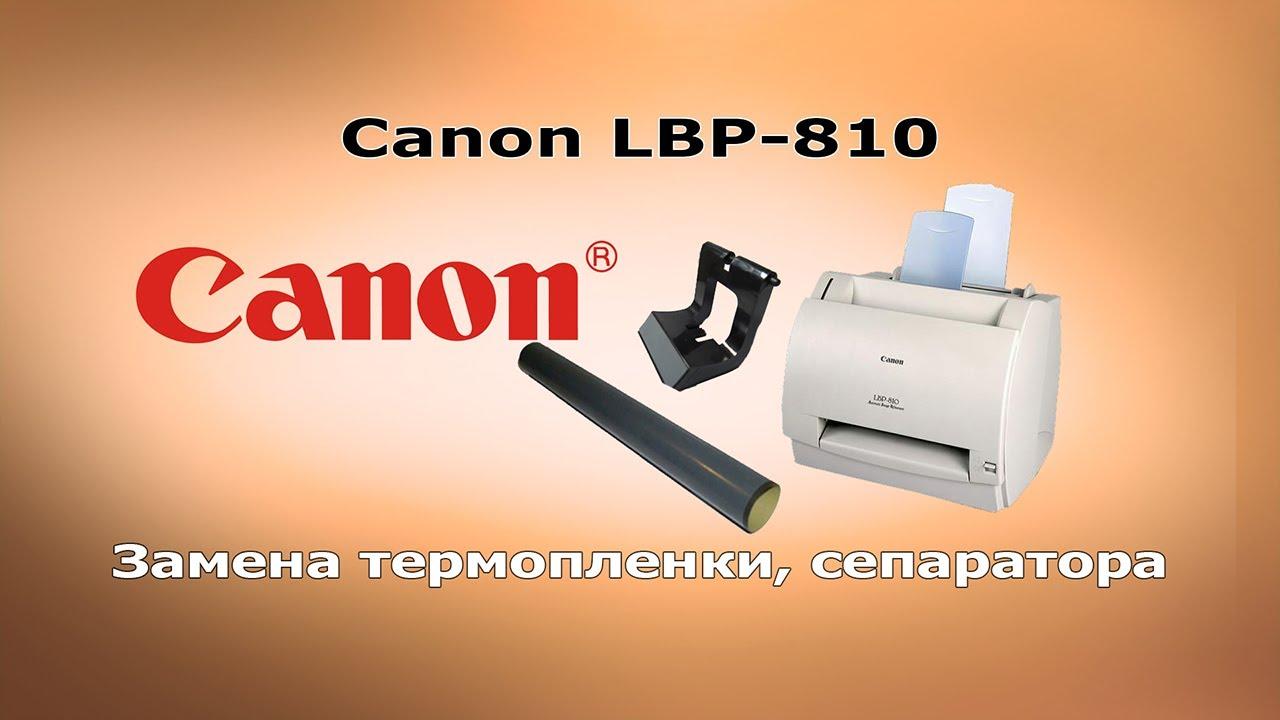 Инструкция по замене термопленки canon 810