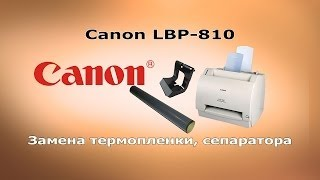 Ремонт принтера Canon LBP 810. Замена термопленки. Замена сепаратора(, 2014-03-10T12:11:17.000Z)
