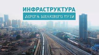 видео Настоящее и будущее Нового Шелкового пути через Россию