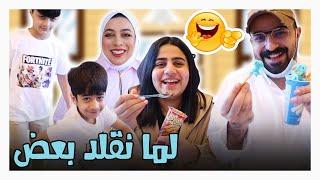 حنان مو هينة طلعت 😂😂 - عائلة عدنان