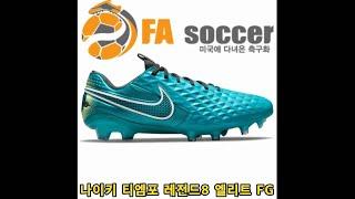 [가죽축구화] 나이키 티엠포 레전드8 엘리트 FG - …