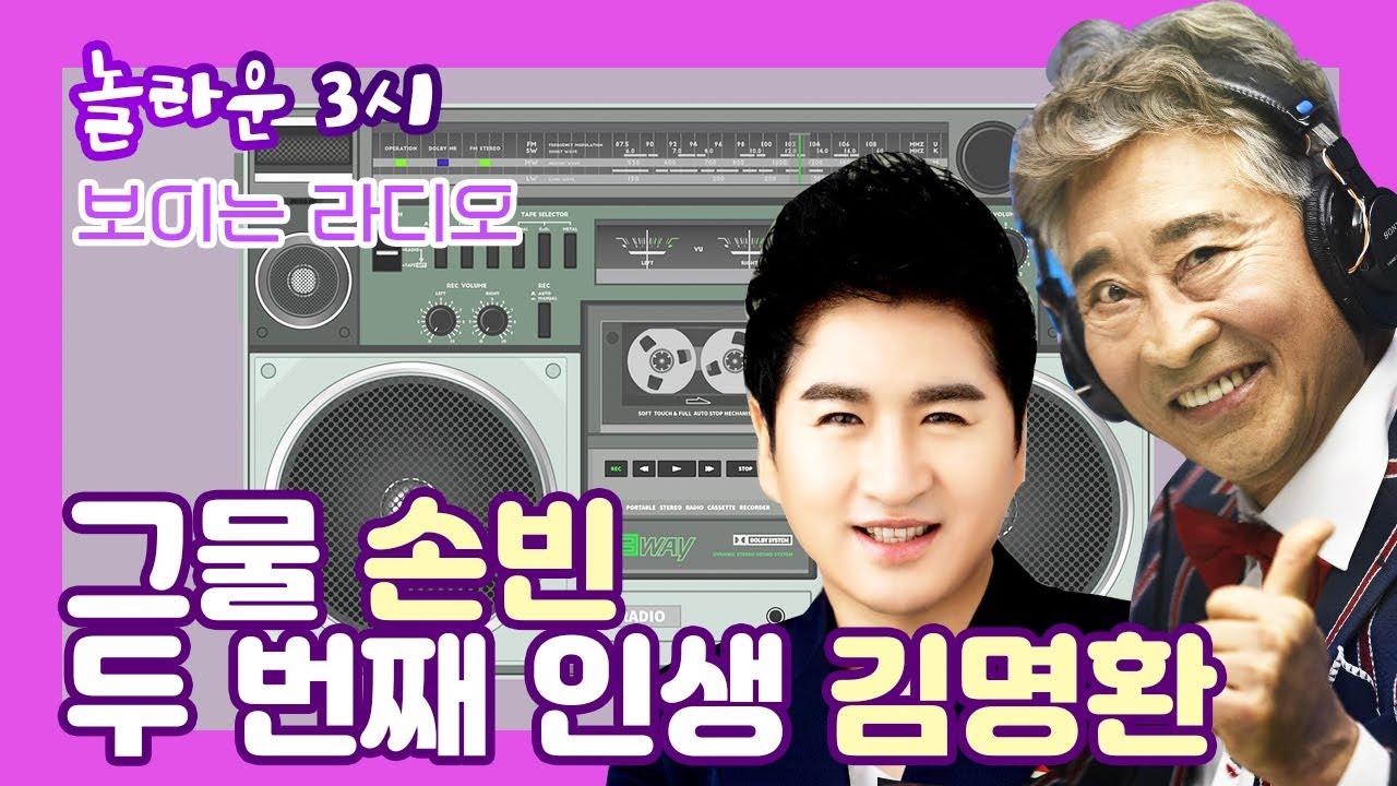 [광주보라]⭐️손빈 김명환 출연⭐️ 보이는 라디오 2020.08.06