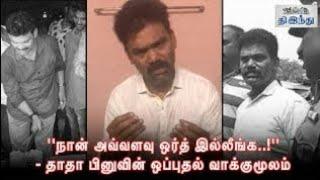 Binu surrender video(பிணு சரண்டர்)