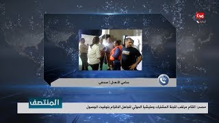 مصدر : التئام مرتقب للجنة المشترك ومليشيا الحوثي تتجاهل الالتزام بتوقيت الوصول