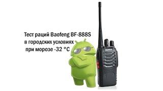 Тест раций Baofeng BF-888S в городе, в мороз.