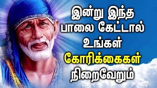 SAI BABA WILL FULFILL YOUR LONGING | Most Popular Sai Baba Padalgal | Lord Sai Baba Tamil Devotional