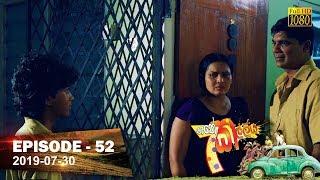 Hathe Kalliya | Episode 52 | 2019-07-30 Thumbnail