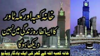 Khana Kaba Makkah tower live video 2018 mix by Gill studio