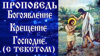 19 Января Проповедь Крещение Господне  Богоявление  аудиокнига с иконами