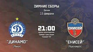 """Товарищеский матч. """"Динамо-Минск"""" - """"Енисей"""""""