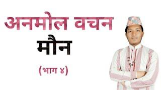 मौन ॥ अनमोल बचन,anmol bacha,महान वाणी,mahan bani,nepali anmol vachan,nepali quotes.