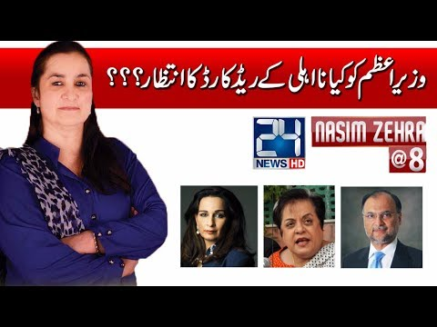 Nasim Zehra - 15 July 2017 - 24 News HD