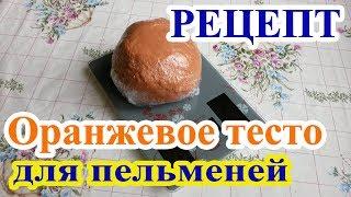 Оранжевое тесто для пельменей на томатной пасте