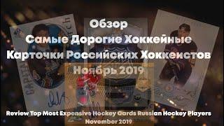 Топ Самых Дорогих Хоккейных Карточек Российских Хоккеистов Ноябрь 2019 Обзор (English subtitles)