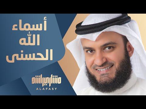 #مشاري_راشد_العفاسي - أسماء الله الحسنى - Mishari Alafasy Asma' Allah Alhosna