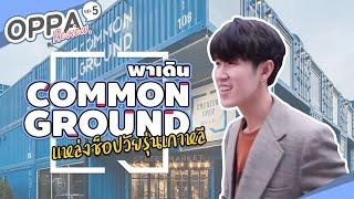 Oppa Review EP5 : พาเดิน Common Ground แหล่งช็อปวัยรุ่นเกาหลี