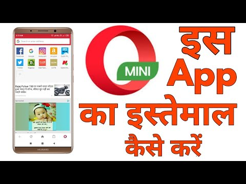 How To Use Opera Mini App | Opera Mini App Ka Estemal Kese Kare | Latest Update