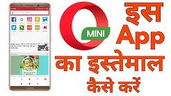 How to use opera mini app | opera mini app ka estemal kese kare | latest update