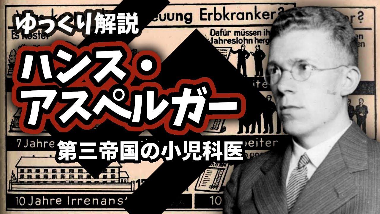【ゆっくり解説】ハンス・アスペルガー