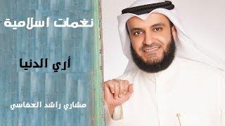 نغمات اسلاميه - اري الدنيا لـ مشاري راشد العفاسي