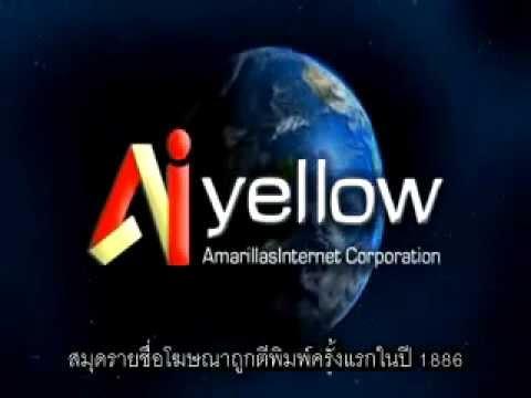 AIYELLOW THAILAND - วิธีการทำเงิน