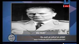 بالفيديو.. أحمد المسلماني: أخطر قهوة في التاريخ توجد في فيينا