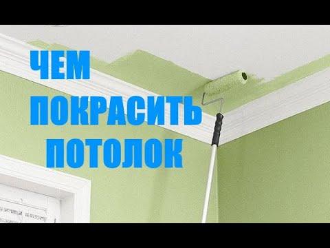 Чем покрасить потолок? Выбор красок для потолка)