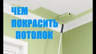 видео Краска для потолка