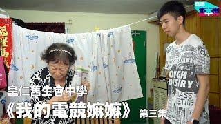 Publication Date: 2020-01-06 | Video Title: 皇仁舊生會中學 X 奮青創本視《我的電競嫲嫲》第三集
