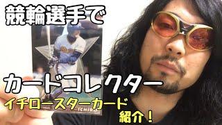 イチロースターカード紹介!【プロ野球チップス】