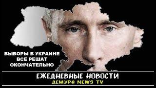 Пойдет ли Путин войной после выборов в Украине
