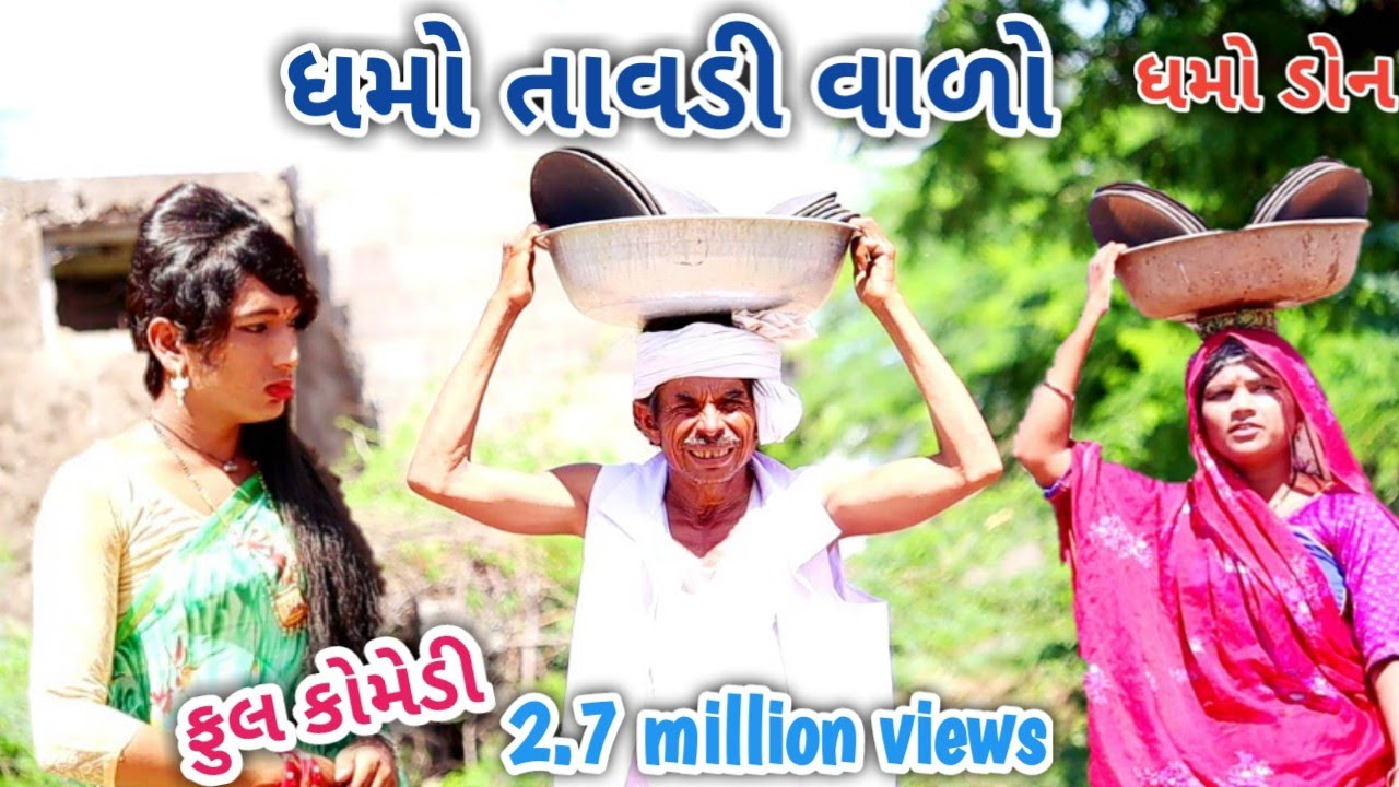 ધમો તાવડી વાળો | dhmodon | Gujarati comedy