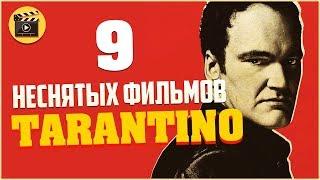 9 НЕСНЯТЫХ ФИЛЬМОВ ТАРАНТИНО, КОТОРЫЕ ТЫ НЕ УВИДИШЬ!