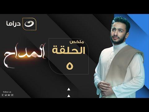 El Maddah - Summary of Episode 5 | المداح - ملخص الحلقة الخامسة